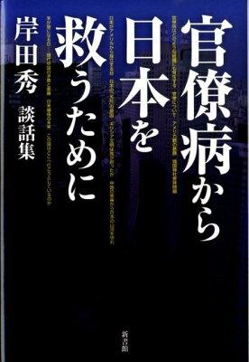 【楽天ブックスならいつでも送料無料】官僚病から日本を救うために [ 岸田秀 ]