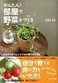 【バーゲン本】かんたん!部屋で野菜をつくる