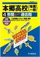 本郷高等学校(平成29年度用)