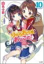 【将棋ラノベ】りゅうおうのおしごと!10