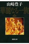 『華麗なる一族(上巻)32刷改版』の画像