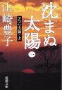 沈まぬ太陽(1(アフリカ篇・上)) (新潮文庫) [ 山崎豊子 ]
