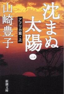 【送料無料】沈まぬ太陽(1(アフリカ篇・上)) [ 山崎豊子 ]