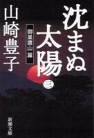沈まぬ太陽(3(御巣鷹山篇))