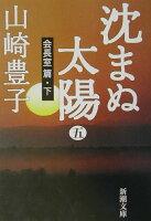 沈まぬ太陽(5(会長室篇・下))