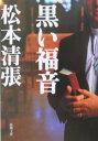 【送料無料】黒い福音改版 [ 松本清張 ]
