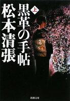 黒革の手帖(上巻)改版