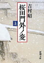 桜田門外ノ変(上巻)
