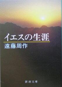 【送料無料】イエスの生涯改版