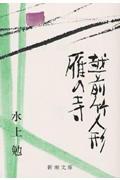 雁の寺/越前竹人形改版画像