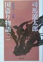 【送料無料】国盗り物語(第1巻)改版