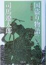 国盗り物語(第2巻)改版