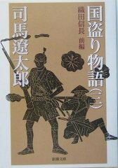 【送料無料】国盗り物語(第3巻)改版