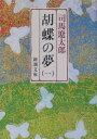【送料無料】胡蝶の夢(第1巻)改版