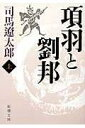【送料無料】項羽と劉邦(上巻)改版