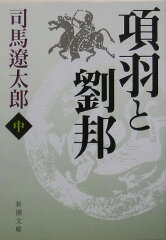 項羽と劉邦(中巻)改版