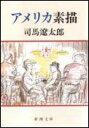 アメリカ素描 (新潮文庫) [ 司馬遼太郎 ]