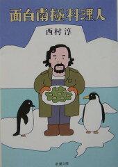 【送料無料】面白南極料理人 [ 西村淳(料理人) ]