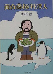 【送料無料】面白南極料理人