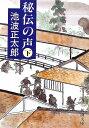 秘伝の声(下巻)改版 (新潮文庫) [ 池波正太郎 ]