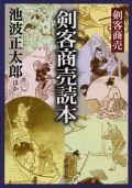 【送料無料】剣客商売読本新装版