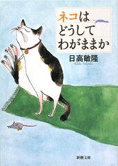 【送料無料】ネコはどうしてわがままか [ 日高敏隆 ]