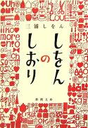 しをんのしおり(新潮文庫)