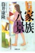 【送料無料】家族八景改版 [ 筒井康隆 ]