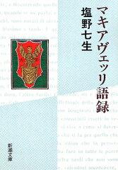 マキアヴェッリ語録改版