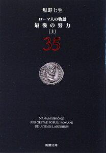 【送料無料】ロ-マ人の物語(35)