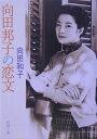 向田邦子の恋文 (新潮文庫) [ 向田和子 ]