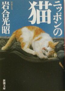 【送料無料】ニッポンの猫 [ 岩合光昭 ]