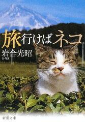 【送料無料】旅行けばネコ [ 岩合光昭 ]