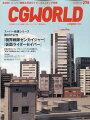 CG WORLD (シージー ワールド) 2021年 10月号 [雑誌]