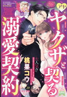 Young Love Comic aya (ヤング ラブ コミック アヤ) 2021年 10月号 [雑誌]
