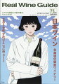 Real Wine Guide (リアルワインガイド) 2021年 10月号 [雑誌]