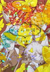【楽天ブックスならいつでも送料無料】宝石の国(5) [ 市川春子 ]