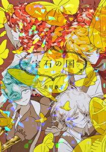 宝石の国(5) [ 市川春子 ]