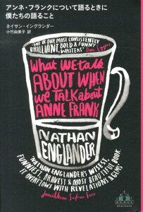 【送料無料】アンネ・フランクについて語るときに僕たちの語ること [ ネイサン・イングランダー ]