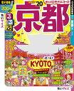 るるぶ京都'20 ちいサイズ (るるぶ情報版地域小型)