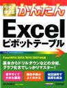 今すぐ使えるかんたんExcelピボットテーブル Excel 2016/2013/2010/2007 [ きたみあきこ ]