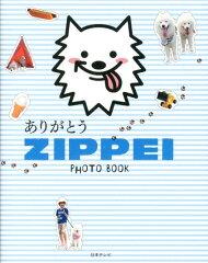 【送料無料】ありがとうZIPPEI PHOTO BOOK
