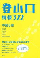 中国5県登山口情報322