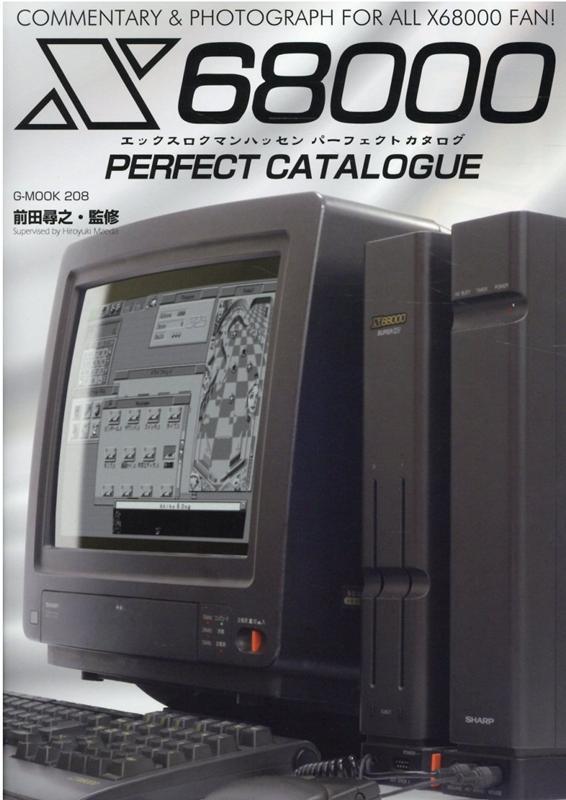 ゲーム, ゲーム攻略本 X68000 G-MOOK