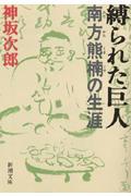 「縛られた巨人 南方熊楠の生涯」神坂 次郎