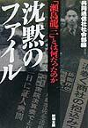 【送料無料】沈黙のファイル