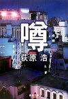 噂 (新潮文庫) [ 荻原浩 ]