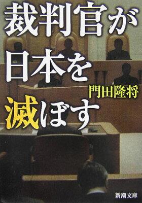 【送料無料】裁判官が日本を滅ぼす