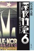 【送料無料】深夜特急(6)