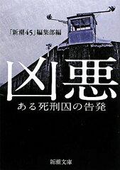 【送料無料】凶悪 [ 新潮45編集部 ]